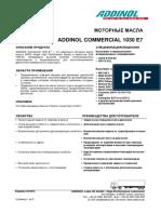 Commercial_1030_E7_03-2015_ru (7)