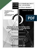 Sách hướng dẫn tính và thiết kế chiếu sáng tự nhiên