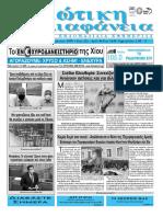Εφημερίδα Χιώτικη Διαφάνεια Φ.1049