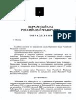 ВС РФ новое судебное решение если неисполнимо старое