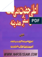 Aala Hazrat Ka Safr-E-Madinah