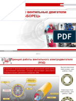 Borets PMM Catalog