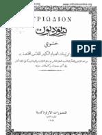 Arabic-Triodion_كتاب-التريودي