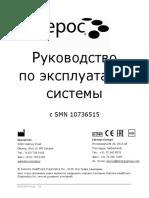 51015694-_epoc_System_Manual_with_SMN_10736515_-_Russian_-_Rev_01_DXDCM_09008b838089effc-1548901101599