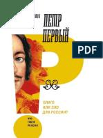 Anisimov_E._Chtotakoerossiya._Petr_Pervyiyi_Blago_Ili_Z.a4