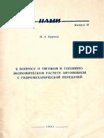 Труды НАМИ № 031 (cs)