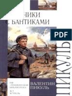 Pikul_Malchiki-s-bantikami.361628.fb2