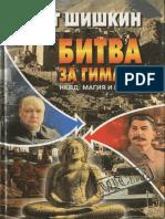 (Досье) Олег Шишкин - Битва За Гималаи. НКВД Магия и Шпионаж-Олма-Пресс (1999)