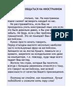186- Путешествуем с Английским- Русско-англ Разг Для Бизнесм и Путешеств_ред. Мерхелевич_2006