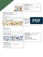 垃圾分类指南(中文版)