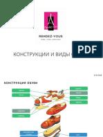 Конструкции и виды обуви (1)