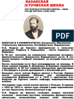 KAZANSKAYa_LINGVISTIChESKAYa_ShKOLA