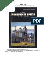 Хауз Д. - Гринвичское время и открытие долготы - 1983
