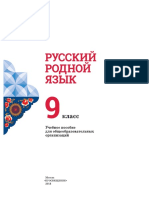 9rodd.pdfродной русский учебник