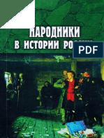 Народники в Истории России. Вып. 1.