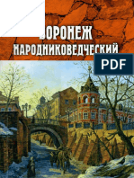 Воронеж народниковедческий