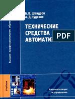 tehnicheskie_sredstva_avtomatizacii