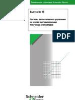 Системы автоматического управления на основе PLC. Техническая коллекция Schneider Electric_16 2004