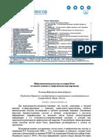 """Тезисы доклада на международном научном форуме """"Ломоносов"""""""