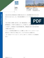 投資判断20110309_jpn