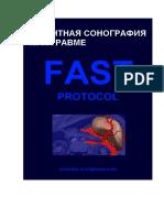 Fast Protocol 2