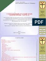 Яницкая А.Ю., Зуева Е.А. - Современный русский язык