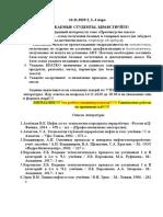 35 производство товарных масел 14.11.2020
