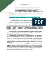 38. Процессы ГП 18.11.2020
