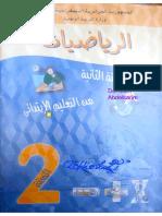 كتاب الرياضيات 2 ابتدائي