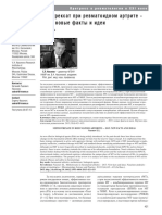 metotreksat-pri-revmatoidnom-artrite-2015-novye-fakty-i-idei