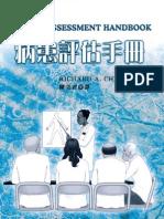 5k68病患評估手冊