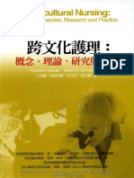 5K94跨文人護理:概念、理論、研究與實務