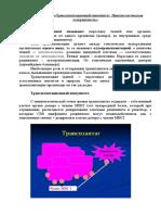 Лекция Трансплантационный иммунитет 2014