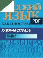 Русский Как Иностранный. Рабочая Тетрадь_ Базовый Уровень ( PDFDrive.com )