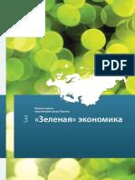 3_green_economy_RU