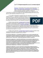 УК РФ Статья 272