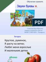 Limba rusa 2