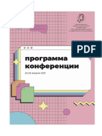 Программа конференции UGC1