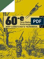 Генис А., Вайль П. 60-е. Мир Советского Человека