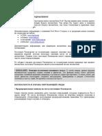 Rukovodstvo Po Expluatatsii F150 2011-2012 RUS-2023556813