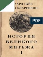 Gayd Istoria Velikogo Myatezha 1