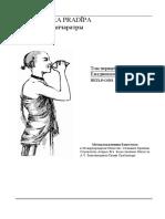 Панчаратра-прадипа, том 1