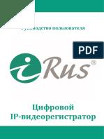 Инструкция Ip Регистратор