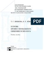 Shevtsova-Levkin_87-87(1)-profobscheniya-2014
