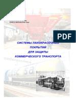 komercialni_transport_-_sistemi_