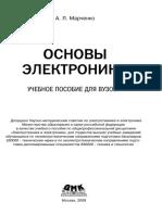 Marchenko a L Osnovy Elektroniki Uchebnoe Posobie Dlya Vuzov 2009