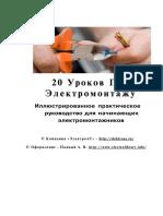 Povny a v 20 Urokov Po Elektromontazhu Illyustrirovannoe Prakticheskoe Rukovodstvo Dlya Nachinayuschikh Elektromontazhnikov 2009