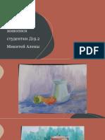 Презентация Микитей Рисунок и живопись