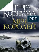 Kornuell_Saksonskie-hroniki_12_Mech-Koroley.583596.fb2