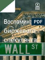 Воспоминания_биржевого_спекулянта